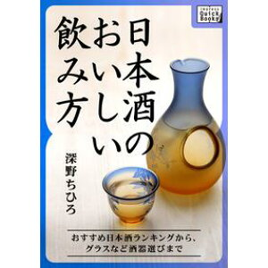 Delicious sake drinks from the recommended sake list to selecting sake bottles such as glasses [e-book] [Chihiro Fukano]