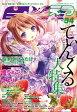 E☆2 Vol.54 2016年6月号【電子書籍】