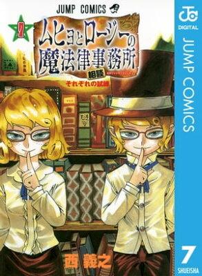 ムヒョとロージーの魔法律相談事務所 7【電子書籍】[ 西義之 ]
