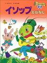 楽天Kobo電子書籍ストアで買える「イソップえばなし 〜【デジタル復刻】語りつぐ名作絵本〜【電子書籍】[ 立原えりか ]」の画像です。価格は76円になります。