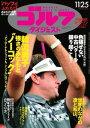 週刊ゴルフダイジェスト 2014...