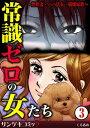 常識ゼロの女たち〜整形妻・パパ活女・崩壊家族〜 :3【電子書籍】[ くろあめ ]
