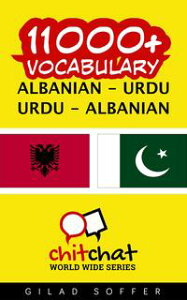 11000+ Vocabulary Albanian - Urdu【電子書籍】[ Gilad Soffer ]
