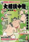 サンデー毎日増刊NHK Gーmedia 大相撲中継 令和3年夏場所号【電子書籍】