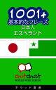 1001+ 基本的なフレーズ 日本語-エスペラント【電子書籍】[ ギラッド作者 ]