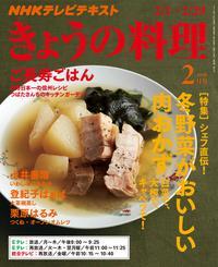 NHK きょうの料理 2016年2月号