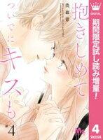 抱きしめて ついでにキスも【期間限定試し読み増量】 4