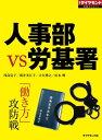楽天Kobo電子書籍ストアで買える「人事部VS労基署週刊ダイヤモンド 第一特集【電子書籍】[ 浅島亮子 ]」の画像です。価格は324円になります。