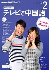 NHKテレビ テレビで中国語 2016年2月号