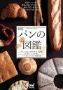 新版 パンの図鑑【電子書籍】