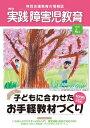 実践障害児教育 2013年4月号【電子書籍】