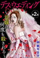 デス・ウエディング 〜花嫁は何度も殺される〜(分冊版) 【第2話】