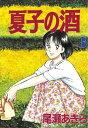 夏子の酒(3)【電子書籍】[ 尾瀬あきら ] - 楽天Kobo電子書籍ストア