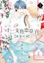 十二支色恋草子〜蜜月の章〜(1)【電子限定おまけ付き】【電子書籍】[ 待緒イサミ ]