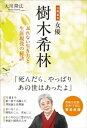 公開霊言 女優・樹木希林【電子書籍】[ 大川隆法 ]