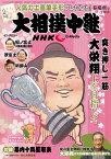 サンデー毎日増刊 NHK Gーmedia 大相撲中継 令和3年春場所号【電子書籍】