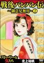 楽天Kobo電子書籍ストアで買える「戦後パンパン伝〜御意見無用〜(分冊版) 【第2話】【電子書籍】[ 北上祐帆 ]」の画像です。価格は108円になります。