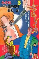 女医レイカ【合本版】 3