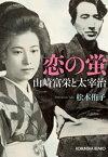 恋の蛍〜山崎富栄と太宰治〜【電子書籍】[ 松本侑子 ]