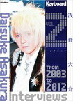 Daisuke Asakura Interviews vol.2【電子書籍】[ 浅倉大介 ]