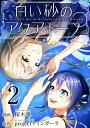 白い砂のアクアトープ2【電子書籍...