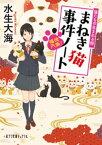 福徳円満! まねき猫事件ノート 猫たちの生まれる街【電子書籍】[ 水生大海 ]