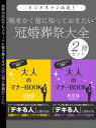 恥をかかない為に知っておきたい 冠婚葬祭大全 2冊セット【電子書籍】[...