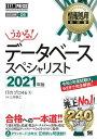 情報処理教科書 データベーススペシャリスト 2021年版【電子書籍】[ 三好康之 ]