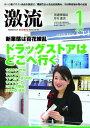 楽天Kobo電子書籍ストアで買える「月刊激流 2017年1月号〔新業態は百花繚乱 ドラッグストアはどこへ行く〕【電子書籍】[ 激流編集部 ]」の画像です。価格は750円になります。