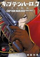 キャプテンハーロック~次元航海~の画像