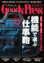 GoodsPress 2014年11月号2014年11月号【電子書籍】