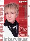 Daisuke Asakura Interviews vol.1【電子書籍】[ 浅倉大介 ]