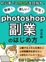 photoshop副業のはじめかた初心者でも月3万円を目指す