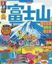 るるぶ富士山 富士五湖 御殿場 富士宮(2021年版)【電子書籍】