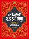 北野勇作どうぶつ図鑑(全)【電子書籍】[ 北野 勇作 ]