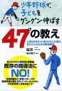 少年野球で、子どもをグングン伸ばす47の教え【電子書籍】[