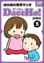 DaccHo!(だっちょ) 5ほのぼの育児マンガ【電子書籍】[ poko ]