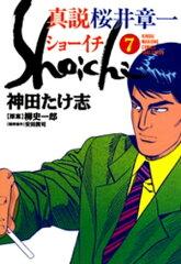 真説 桜井章一 ショーイチ (7)【電子書籍】[ 神田たけ志 ]