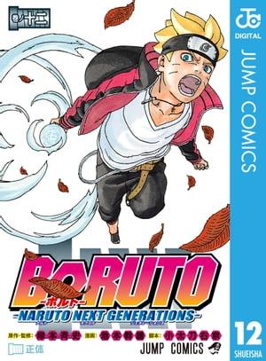 少年, 集英社 ジャンプC BORUTO-- -NARUTO NEXT GENERATIONS- 12