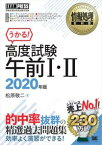 情報処理教科書 高度試験午前1・2 2020年版【電子書籍】[ 松原敬二 ]