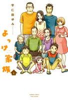 よっけ家族の画像