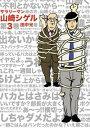 サラリーマン山崎シゲル第3巻【電...