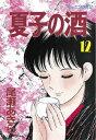 夏子の酒(12)【電子書籍】[ 尾瀬あきら ] - 楽天Kobo電子書籍ストア
