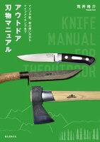 アウトドア刃物マニュアル ナイフや鉈、斧の使い方からナイフメイキングまで