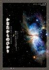 かなたからのひかりー大宇宙と三千大千世界ー【電子書籍】[ 観山正見 ]