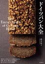 ドイツパン大全100以上におよぶパンの紹介をはじめ、材料、作り方、歴史や文化背景、食べ方やトレンドま...
