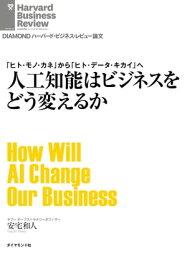 人工知能はビジネスをどう変えるか【電子書籍】[ 安宅 和人 ]