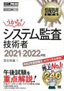 情報処理教科書 システム監査技術者 2021〜2022年版【電子書籍】[ 落合和雄 ]