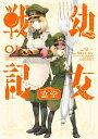 幼女戦記食堂(1)【電子書籍】[ 京一 ]