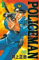 POLICEMANの画像